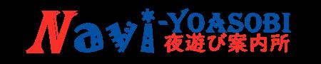 中国夜遊び案内所-デリヘル、クラブ、サウナ風俗情報